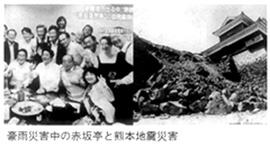 豪雨災害中の赤坂亭と熊本地震災害