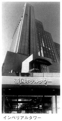 インペリアルタワー