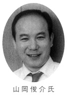 山岡俊介氏