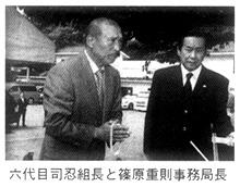 六代目司忍組長と篠原重則事務局長