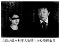 右側が清水利康名進研小学校元理事長