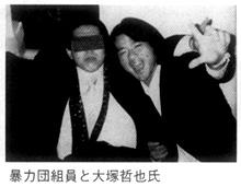 暴力団組員と大塚哲也氏