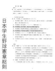 日本学生野球憲章総則