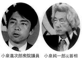 小泉進次郎衆院議員 小泉純一郎元首相