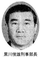 黒川俊雄刑事部長