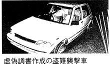 虚偽調書作成の盗難襲撃車