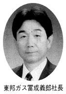 東邦ガス冨成義郎社長