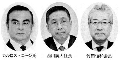 カルロス・ゴーン氏 西川廣人社長 竹田恒和会長