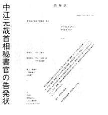 中江元哉首相秘書官の告発状