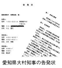 愛知県大村知事の告発状