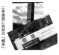二孝建設に売却の「郷亭」