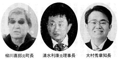 柳川喜朗元町長 清水利康元理事長 大村秀章知事