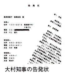 大村知事の告発状