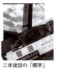 二孝建設の「郷亭」