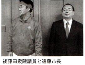 後藤田衆院議員と遠藤市長