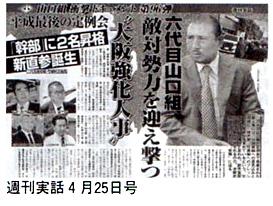 週刊実話4月25日号