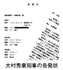 大村秀章知事の告発状