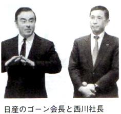 日産のゴーン会長と西川社長