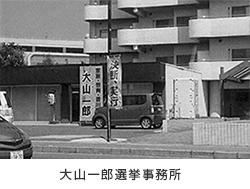 大山一郎選挙事務所