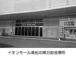 イオンモール高松の期日前投票所
