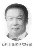 石川歩元常務取締役