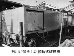 石川が保全した移動式粉砕機