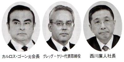 カルロス・ゴーン元会長 グレッグ・ケリー代表取締役 西川廣人社長