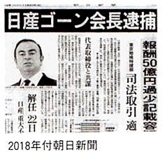 2018年付朝日新聞