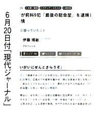 6月20日付「現代ジャーナル」