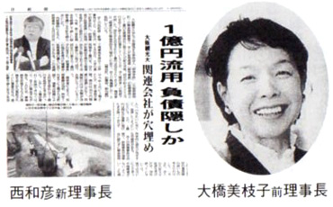 西和彦氏新理事長 大橋美枝子元理事長
