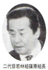 二代目若林組篠原組長