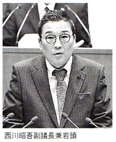 西川昭吾副議長兼若頭