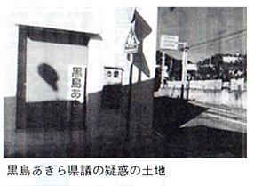 黒島あきら県議の疑惑の土地