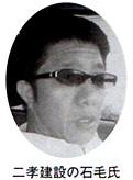 二孝建設の石毛氏