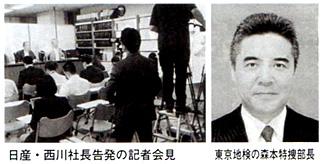日産・西川社長告発の記者会見 東京地検の森本特捜部長
