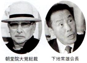 朝堂院大覚総裁 下地常雄会長