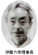 伊藤六栄理事長