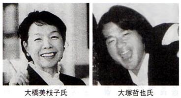 大橋美枝子氏 大塚哲也氏