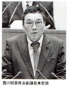 西川昭吾見会副議長兼若頭