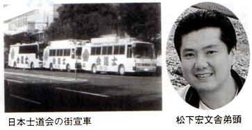 日本士道会の街宣車 松下宏文舎弟頭