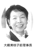 大橋美枝子前理事長