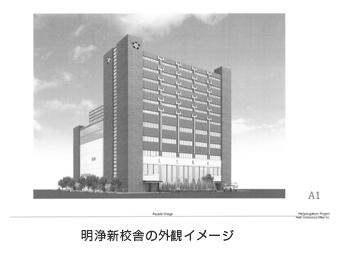 明浄新校舎の外観イメージ
