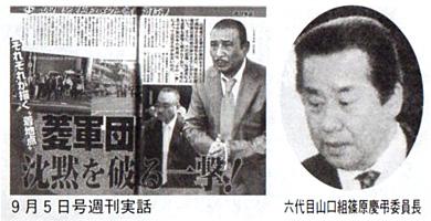 9月5日号週刊実話 六代目山口組篠原慶弔委員長