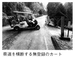 県道を横断する無登録のカート