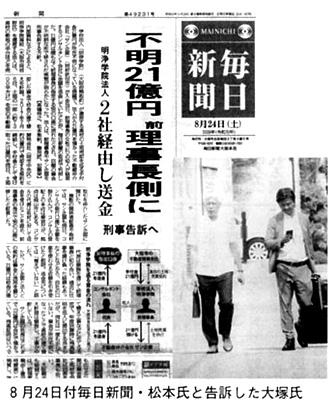8月24日付毎日新聞・松本氏と告訴した大塚氏