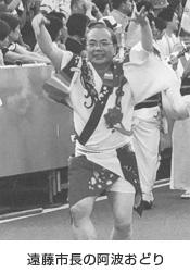 遠藤市長の阿波おどり