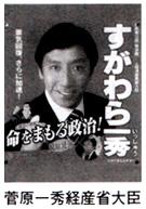 菅原一秀k経産省大臣