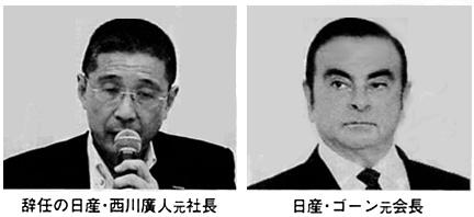 辞任の日産・西川廣人元社長 日産・ゴーン元会長
