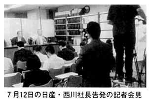 7月12日の日産・西川社長告発の記者会見