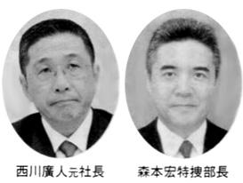 西川廣人元社長 森本宏特捜部長